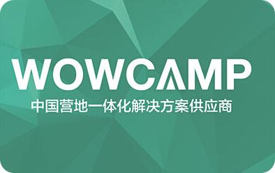 WOWCAMP 哇窝营地-中国营地一体化解决方案供应商